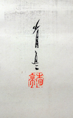 渡辺省亭 5