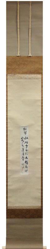 Tsubouchi Shoyo 1
