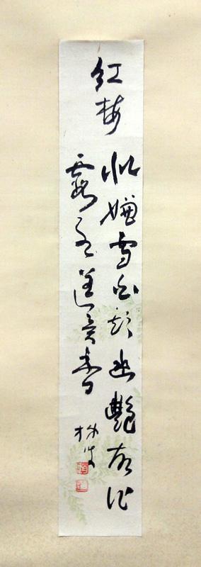 Tsubouchi Shoyo 2