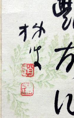 Tsubouchi Shoyo 3