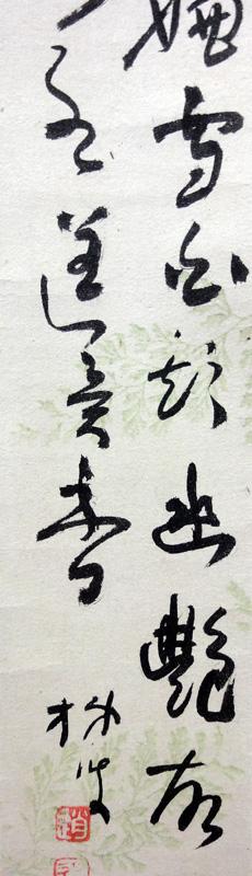 Tsubouchi Shoyo 4