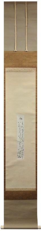 Tsubouchi Shoyo 5