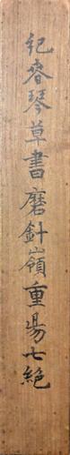 浦上春琴 6