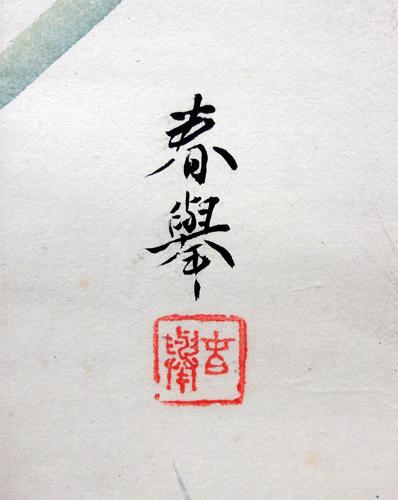 Yamamoto Shunkyo 4