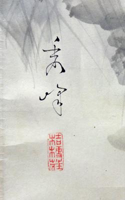 山川秀峰の画像 p1_4