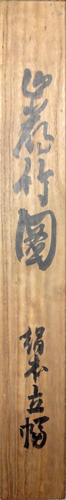 画/村瀬秋水 賛/村瀬藤城 4