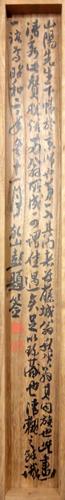 画/村瀬秋水 賛/村瀬藤城 5
