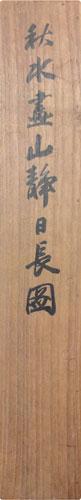 村瀬秋水 5