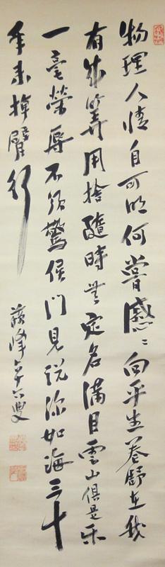 Tokutomi Sohou 2