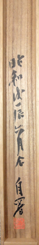 Tokutomi Sohou 3