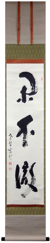 Nakamura Sojun1