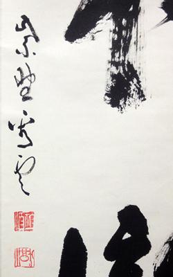 Nakamura Sojun2