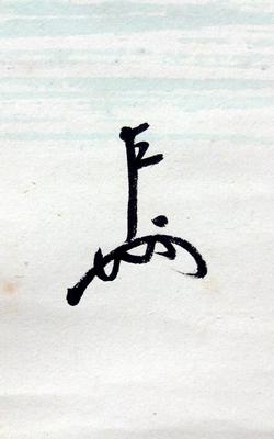 Sokuchusai 4