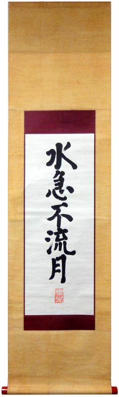 Yanagi Souetsu 1