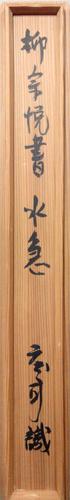 Yanagi Souetsu 3