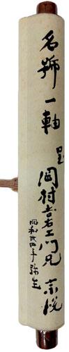 柳宗悦 4