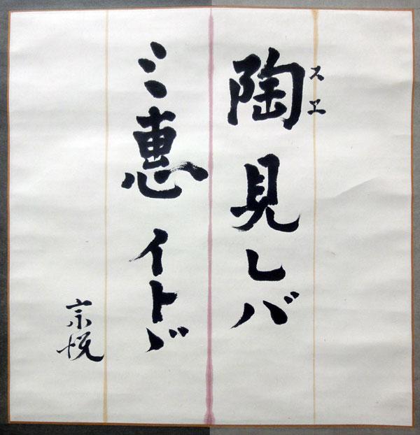 柳宗悦 2