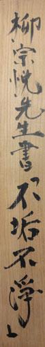 柳宗悦 1