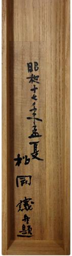夏目漱石 4