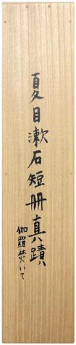 夏目漱石 5