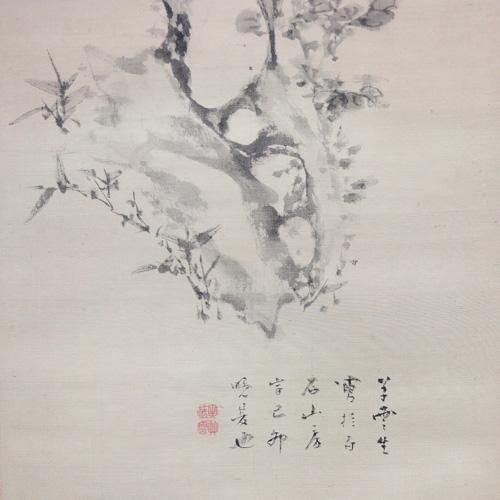 田崎草雲 4