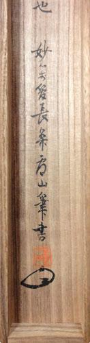 蘇山玄喬 2