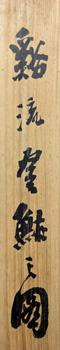 大橋翠石 8