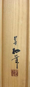 大橋翠石 9