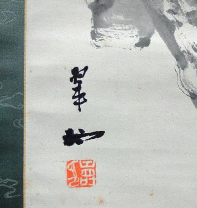 大橋翠石4