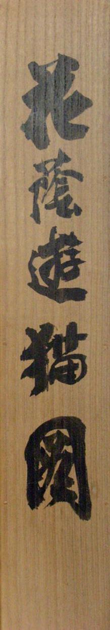 大橋翠石8