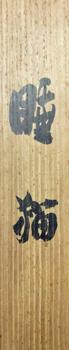 大橋翠石5