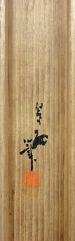 大橋翠石6