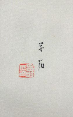 大橋翠石 10