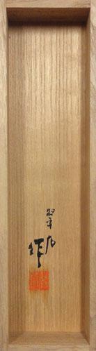 大橋翠石 12