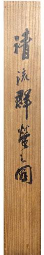 大橋翠石 5