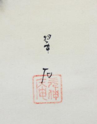 大橋翠石 3