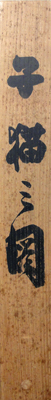 大橋翠石 2