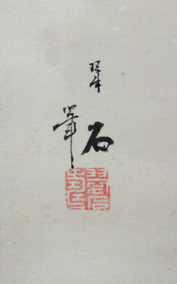 大橋翠石の画像 p1_12