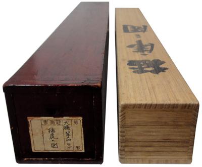 大橋翠石の画像 p1_10