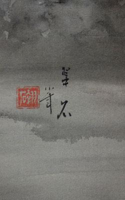大橋翠石 4