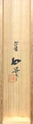 大橋翠石 6