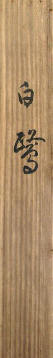 西山翠嶂 6