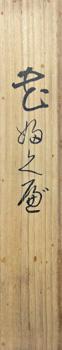 西山翠嶂5