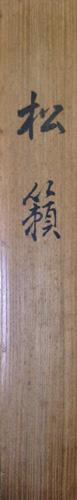 西山翠嶂 7
