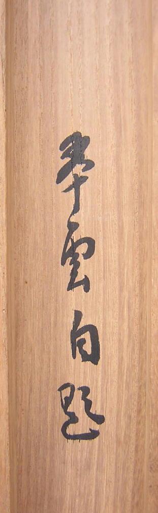 小室翠雲7