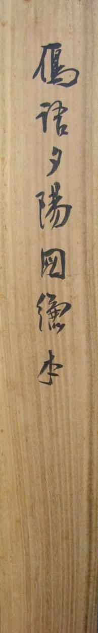 小室翠雲 7