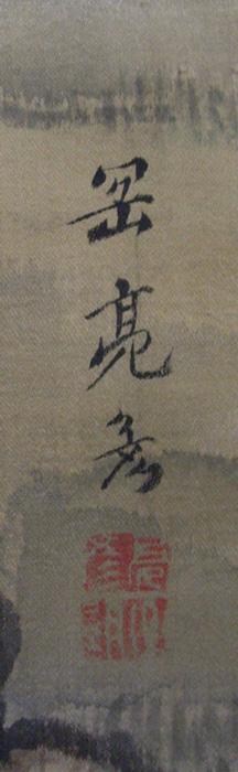 岡本亮彦 12