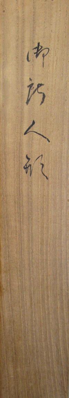 伊藤小坡 5