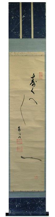 昭隠会聡(川島昭隠) 1