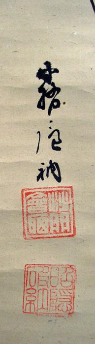 昭隠会聡(川島昭隠) 4